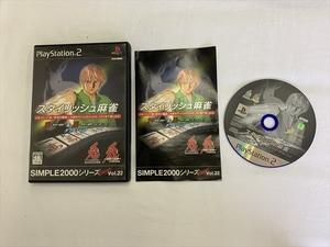 21-PS2-610 プレイステーション2 スタイリッシュ麻雀 ダブルパック シンプル2000シリーズ 動作品 PS2 プレステ2
