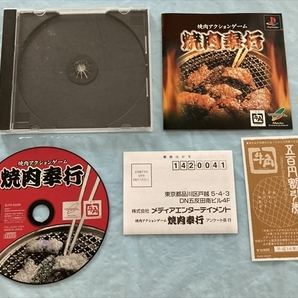 良品 21-PS-391 プレイステーション 焼肉奉行 焼肉アクションゲーム 動作品 PS プレステ