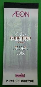 [送無] イオン株主優待券 100円 × 50枚