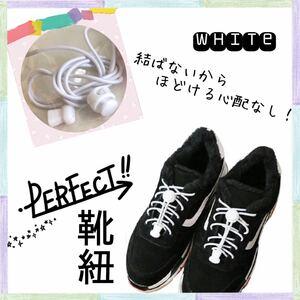 結ばない 靴紐 ホワイト 白 簡単 安心♪