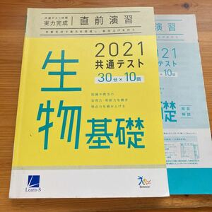 ★★2021共通テスト対策 直前演習 生物基礎★★