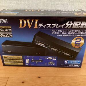 サンワサプライ フルHD対応DVIディスプレイ分配器 (2分配) VGA-DVSP2