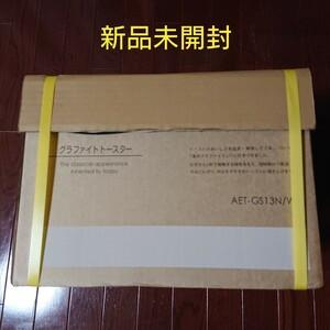 【新品未開封】グラファイト トースター 2枚焼き AET-GS13N(W) アラジンホワイト