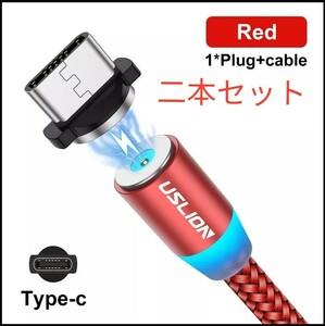 USBケーブル 急速充電 充電ケーブル TYPE-C マグネット Android 2本セット
