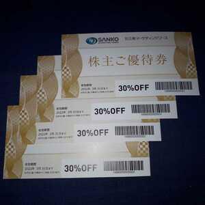 三光マーケティングフーズ株主ご優待券 4枚有効期限2022年3月31日 送料63円 C
