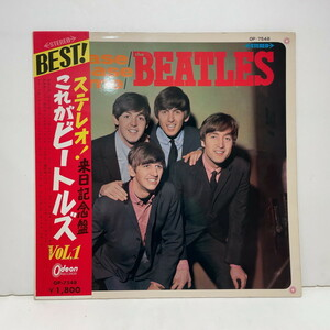 ☆即決☆【新宿ALTA】 BEATLES / これがビートルズ!NO.1 / 帯付 / 黒盤 ( OP7548 )
