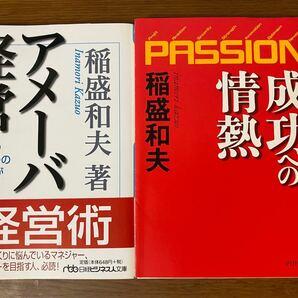 アメーバ経営 ひとりひとりの社員が主役 PASSION 成功の情熱 稲盛 和夫