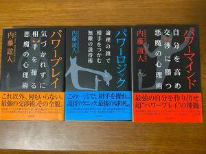 内藤 誼人 パワーマインド パワープレイ パワーロジック 3冊セット
