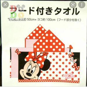 フード付きタオル Disneyリゾート限定商品