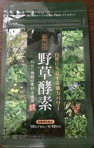 野草酵素 10カプセル(約10日分)!!☆新品☆