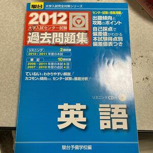大学入試センター試験過去問題集 英語 12 駿台大学入試完全対策シリーズ