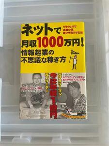 ネットで月収1000万円情報起業の不思議な稼ぎ方 : うそのような本当の話。