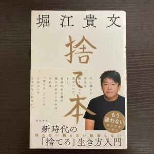 捨て本/堀江貴文