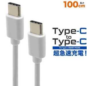 超急速充電可能 Type-C toType-Cケーブル PD対応 充電ケーブル