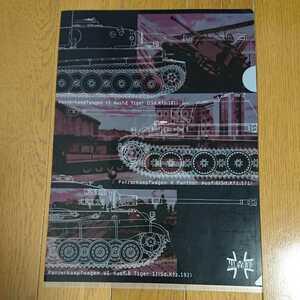 ガールズ & パンツァー 日本戦車道連盟 クリアファイル