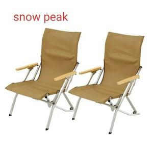 新品 ローチェア30 カーキLV-091KH 2脚セット snow peak スノーピーク