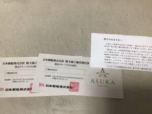 最新版 日本郵船株主優待 飛鳥クルーズ 10%割引券2枚 有効期限2022/9/30