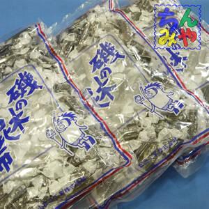 磯の木昆布/全国お届け中(おまとめ1kg×3p)磯の香りがたまらない一口珍味昆布♪【送料込】