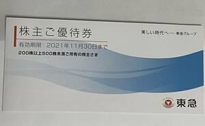 送料無料 未使用 東急電鉄 株主優待券 冊子 期限2021年11月30日迄