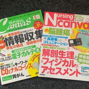 看護師雑誌 看護
