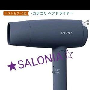 SALONIAマイナスイオンドライヤー☆●新品未使用品☆★
