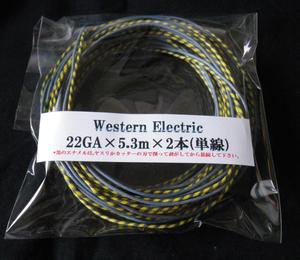 ☆最強のスピーカーケーブル!!【即買&送料無料\6,000】ウエスタンエレクトリック Western Electric 22GA単線 5.3m×2本(黒エナメル)