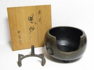II09-9175[OHH] 竹翁斎 作 鋳銅 風炉 共箱 五徳付き 茶道具