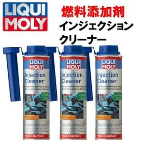 3本セット LIQUIMOLY リキモリ インジェクションクリーナー 1803 燃料噴射システムの洗浄 300ml