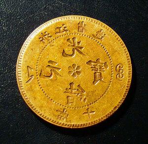 ●中国(清) 1903-06 浙江省造 10 Cash エラー銅貨 /陰打ち /影打ち