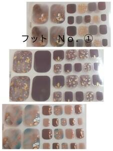 ジェルネイルシール フット 3枚セット No.①