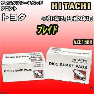 ブレーキパッド トヨタ ブレイド 平成18年12月-平成24年4月 AZE156H フロント 日立ブレーキ HT012