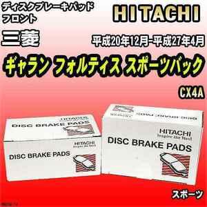 ブレーキパッド 三菱 ギャラン フォルティス スポーツバック 平成20年12月-平成27年4月 CX4A フロント 日立ブレーキ HM009