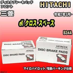 ブレーキパッド 三菱 eK クロス スペース 令和2年3月- B34A フロント 日立ブレーキ HM006Z