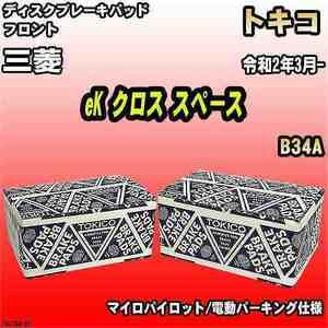 ブレーキパッド 三菱 eK クロス スペース 令和2年3月- B34A フロント トキコブレーキ 品番 TN776M