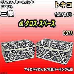 ブレーキパッド 三菱 eK クロス スペース 令和2年3月- B37A フロント トキコブレーキ 品番 TN776M