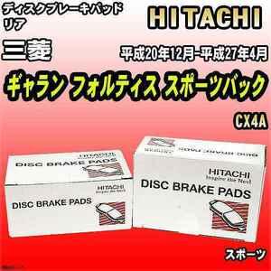 ブレーキパッド 三菱 ギャラン フォルティス スポーツバック 平成20年12月-平成27年4月 CX4A リア 日立ブレーキ HM001