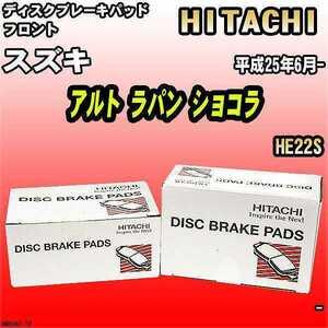 ブレーキパッド スズキ アルト ラパン ショコラ 平成25年6月- HE22S フロント 日立ブレーキ HM006Z