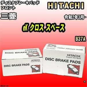 ブレーキパッド 三菱 eK クロス スペース 令和2年3月- B37A フロント 日立ブレーキ HM006Z