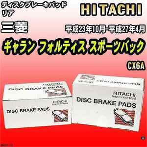 ブレーキパッド 三菱 ギャラン フォルティス スポーツバック 平成23年10月-平成27年4月 CX6A リア 日立ブレーキ HM001