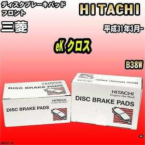 ブレーキパッド 三菱 eK クロス 平成31年3月- B38W フロント 日立ブレーキ HM006Z