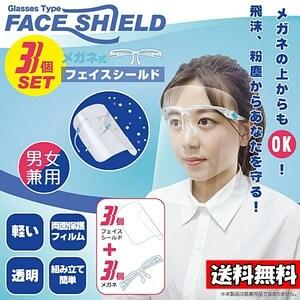 メガネ式フェイスシールド 3個セット HDL20FS185 飛沫防止 花粉対策 防塵 防護 顔面保護 送料無料