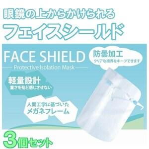 フェイスシールド 3個セット 軽量設計 メガネフレーム 防曇加工 BBZ-0833 飛沫防止 花粉対策 防塵 防護 顔面保護 送料無料