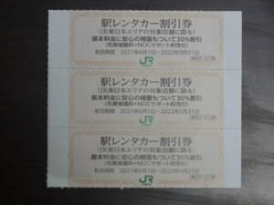 JR東日本エリア対象【駅レンタカー割引券3枚】基本料金に安心補償付で30%割引★有効期限2022年5月31日まで