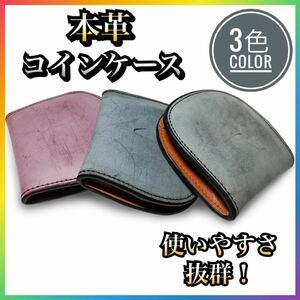 本革 小銭入れ コインケース ミニ財布 メンズ レディース 高級 レザー 革 薄型 軽量 コンパクト シンプル 丸型 オープン型 おしゃれ 大人