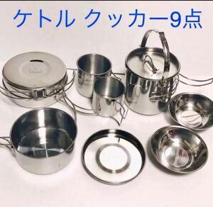 キャンピング鍋ケトルクッカー9点セット アウトドアクッカーセットやかん食器
