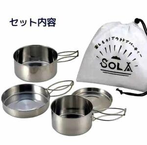 アウトドアクッカー 4点セット 収納袋付き ステンレス 調理道具 アウトドア鍋 フライパン 皿 コンパクト収納 キャンプ用品