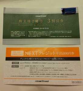リゾートトラスト,ホテルへ速達発送 NEWTクレジット平日5000円券, 株主優待券30%割引券のお得な2枚セット