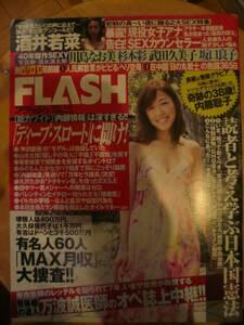 FLASH (フラッシュ) 2013年 9/24号★内藤聡子★酒井若菜