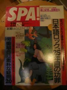 SPA! 1995.2.22★矢野顕子表紙
