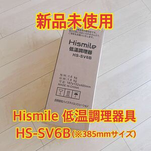 Hismile 低温調理器 HS-SV6B 385mmサイズ